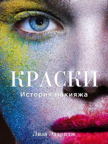 Обложка Краски. История макияжа (супер) Лиза Элдридж