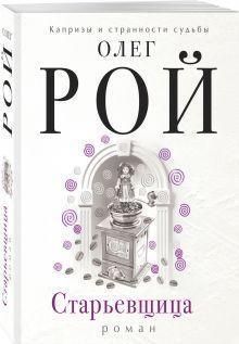 Рой О. - Старьевщица обложка книги