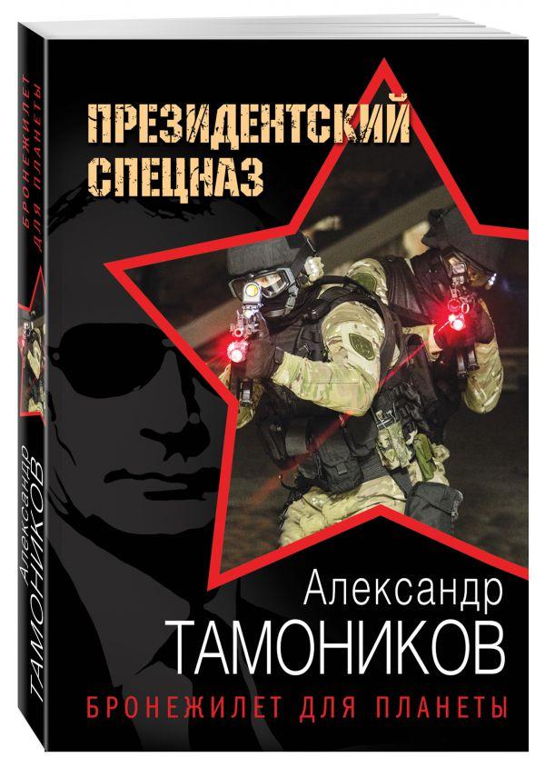 Бронежилет для планеты Тамоников А.А.