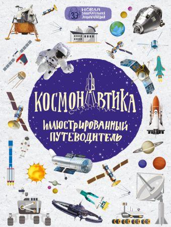 Космонавтика: иллюстрированный путеводитель Гордиенко Н.И.
