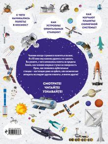 Обложка сзади Космонавтика: иллюстрированный путеводитель Николай Гордиенко