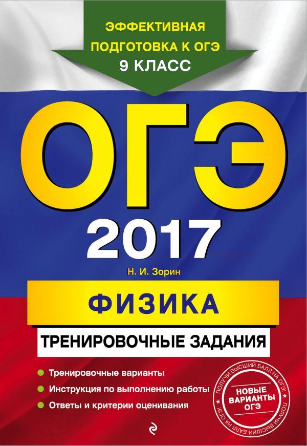 ОГЭ-2017. Физика: тренировочные задания Зорин Н.И.