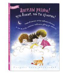- Блокнот. Ангелы рядом! (игры с котиком) обложка книги