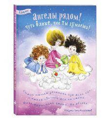 - Блокнот. Ангелы рядом! (тюльпан в облаках) обложка книги