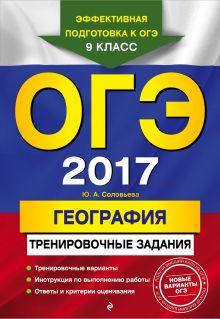 Соловьева Ю.А. - ОГЭ-2017. География: тренировочные задания обложка книги