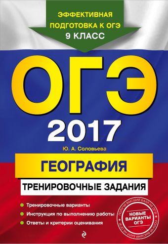 ОГЭ-2017. География: тренировочные задания Соловьева Ю.А.