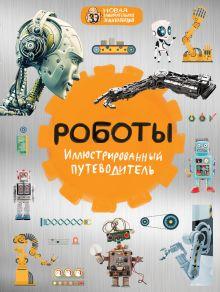 Обложка Роботы: иллюстрированный путеводитель Алексей Никоноров