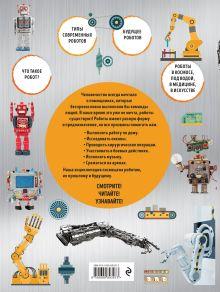 Обложка сзади Роботы: иллюстрированный путеводитель Алексей Никоноров
