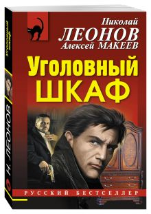 Леонов Н.И., Макеев А.В. - Уголовный шкаф обложка книги