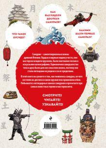 Обложка сзади Самураи: иллюстрированный путеводитель Александр Гордиенко