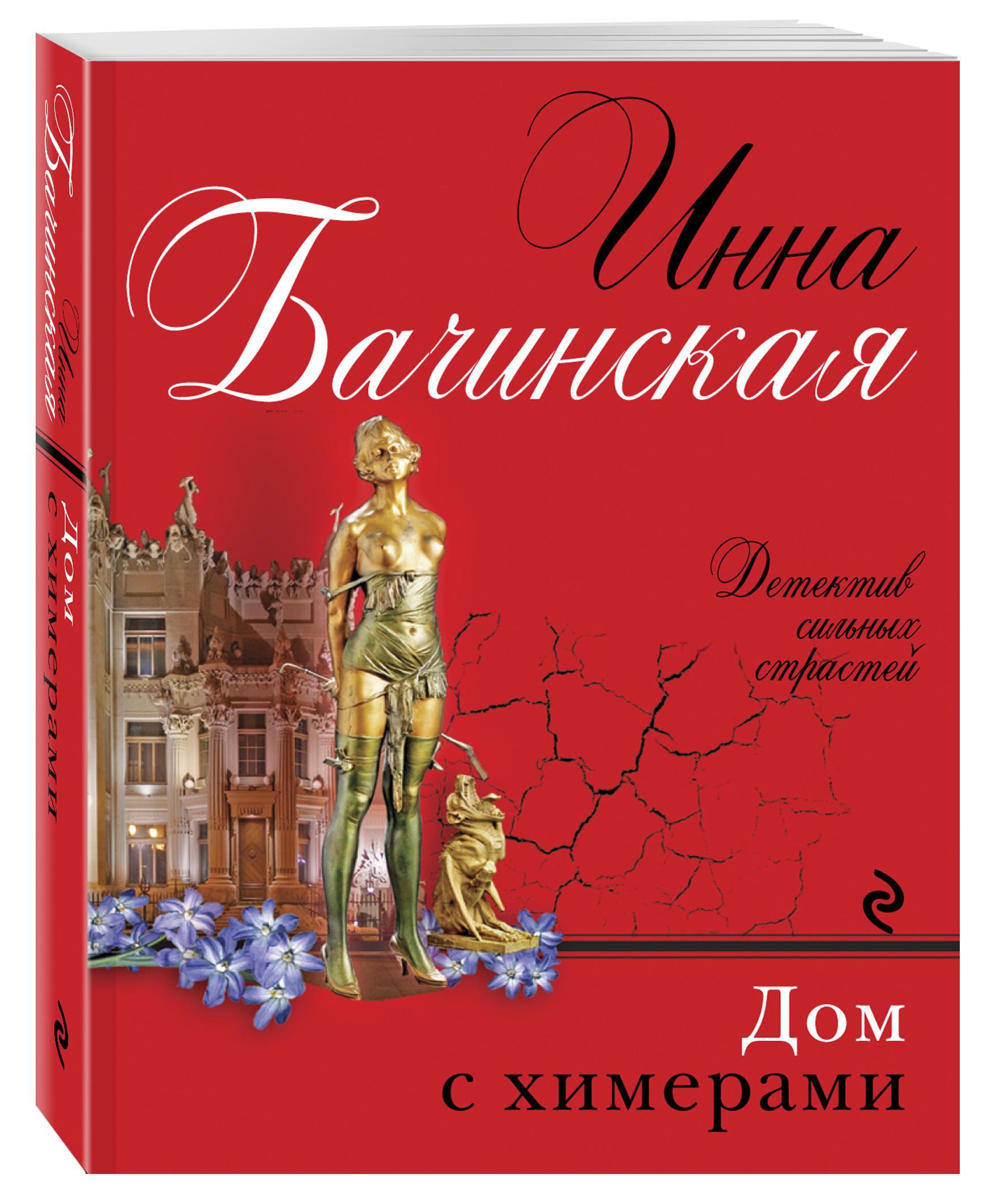 Дом с химерами от book24.ru
