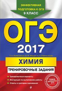 ОГЭ-2017. Химия: тренировочные задания