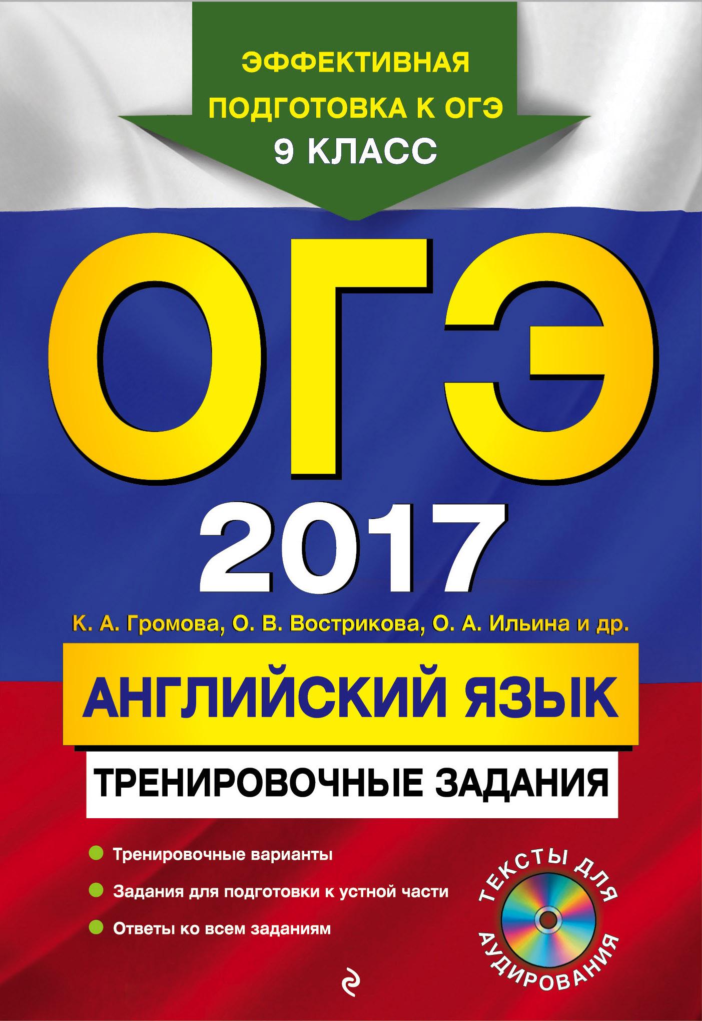 ОГЭ-2017. Английский язык: тренировочные задания (+ CD) ( Громова К.А., Вострикова О.В., Ильина О.А.  )