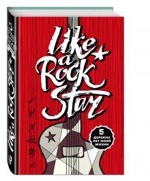 - LIKE A ROCK STAR. 5 дерзких лет моей жизни (без вопросов) обложка книги