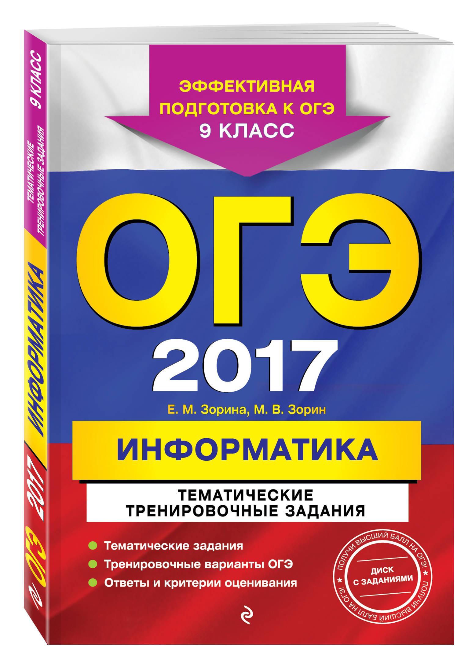 ОГЭ-2017. Информатика. Тематические тренировочные задания. 9 класс (+CD)