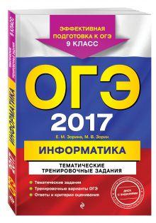 Зорина Е.М., Зорин М.В. - ОГЭ-2017. Информатика. Тематические тренировочные задания. 9 класс (+CD) обложка книги