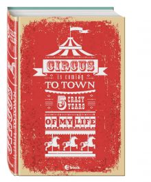 - CIRCUS IS COMING TO TOWN. 5 crazy years of my life обложка книги
