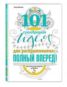 Элиза Вивьян - 101 сумасбродная идея для раскраскрашивания: полный вперед! обложка книги