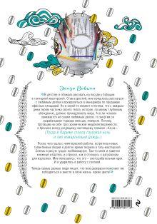 Обложка сзади 101 сумасбродная идея для раскраскрашивания: полный вперед! Элиза Вивьян