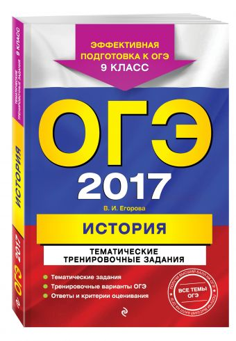 ОГЭ-2017. История. Тематические тренировочные задания. 9 класс Егорова В.И.
