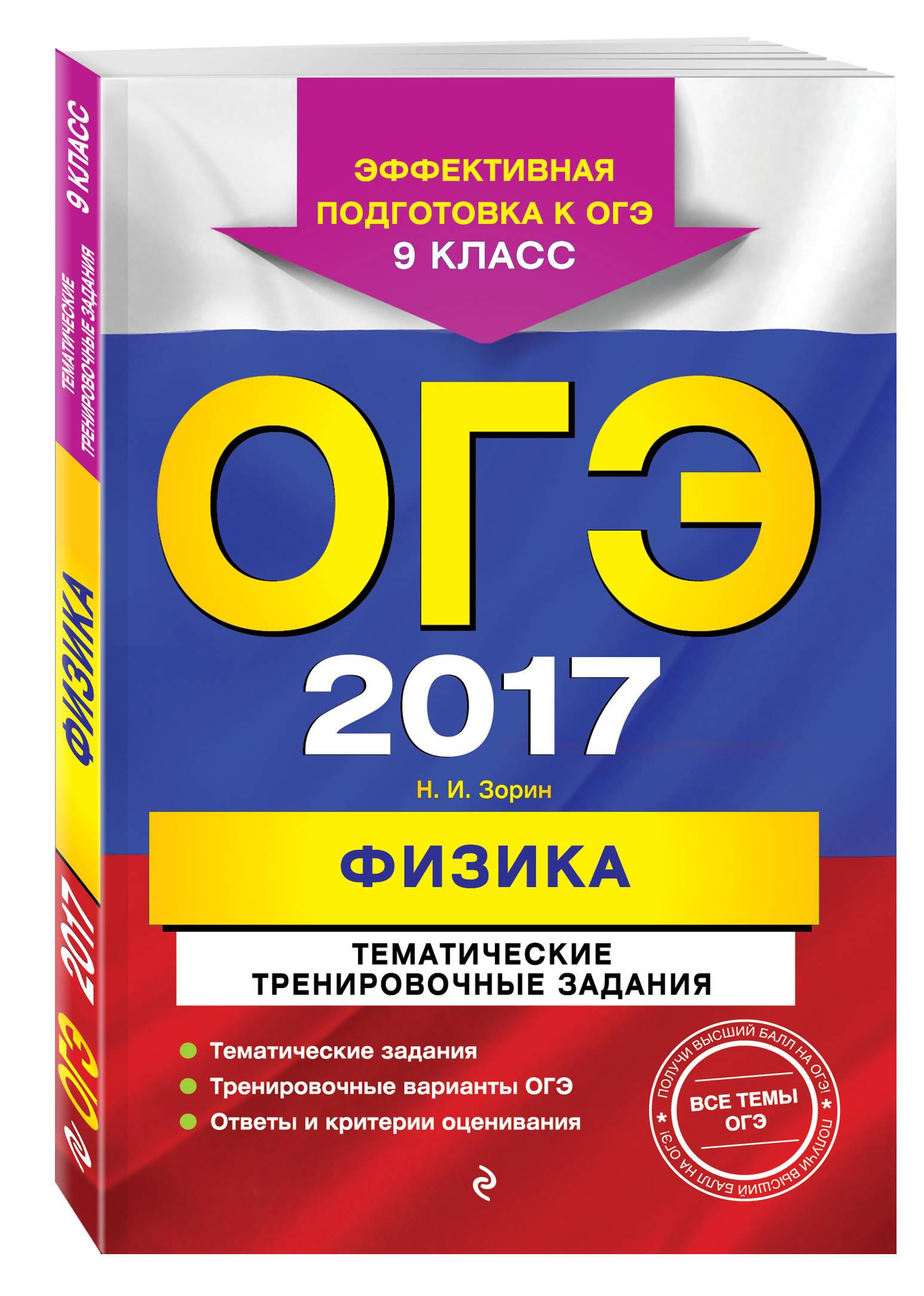 ОГЭ-2017. Физика. Тематические тренировочные задания. 9 класс