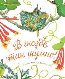 Астон Д.; Лонг С. - В гнезде так шумно! обложка книги