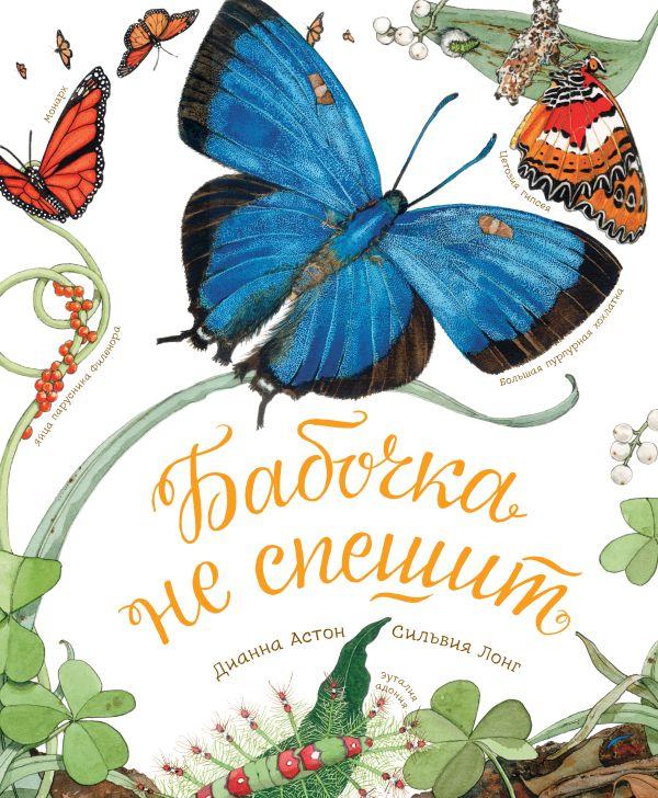 Бабочка не спешит Астон Д.; Лонг С.