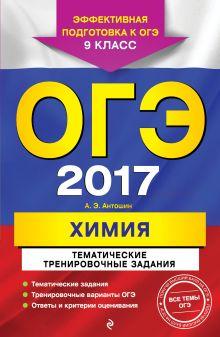 ОГЭ-2017. Химия. Тематические тренировочные задания. 9 класс