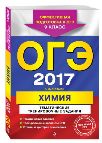 ОГЭ-2017. Химия. Тематические тренировочные задания. 9 класс Антошин А.Э.