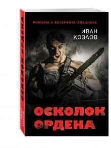Козлов И. - Осколок ордена обложка книги