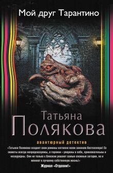 Обложка Мой друг Тарантино Татьяна Полякова