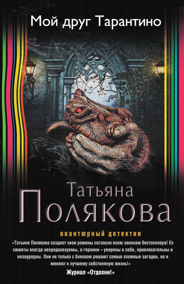 Мой друг Тарантино Полякова Т.В.