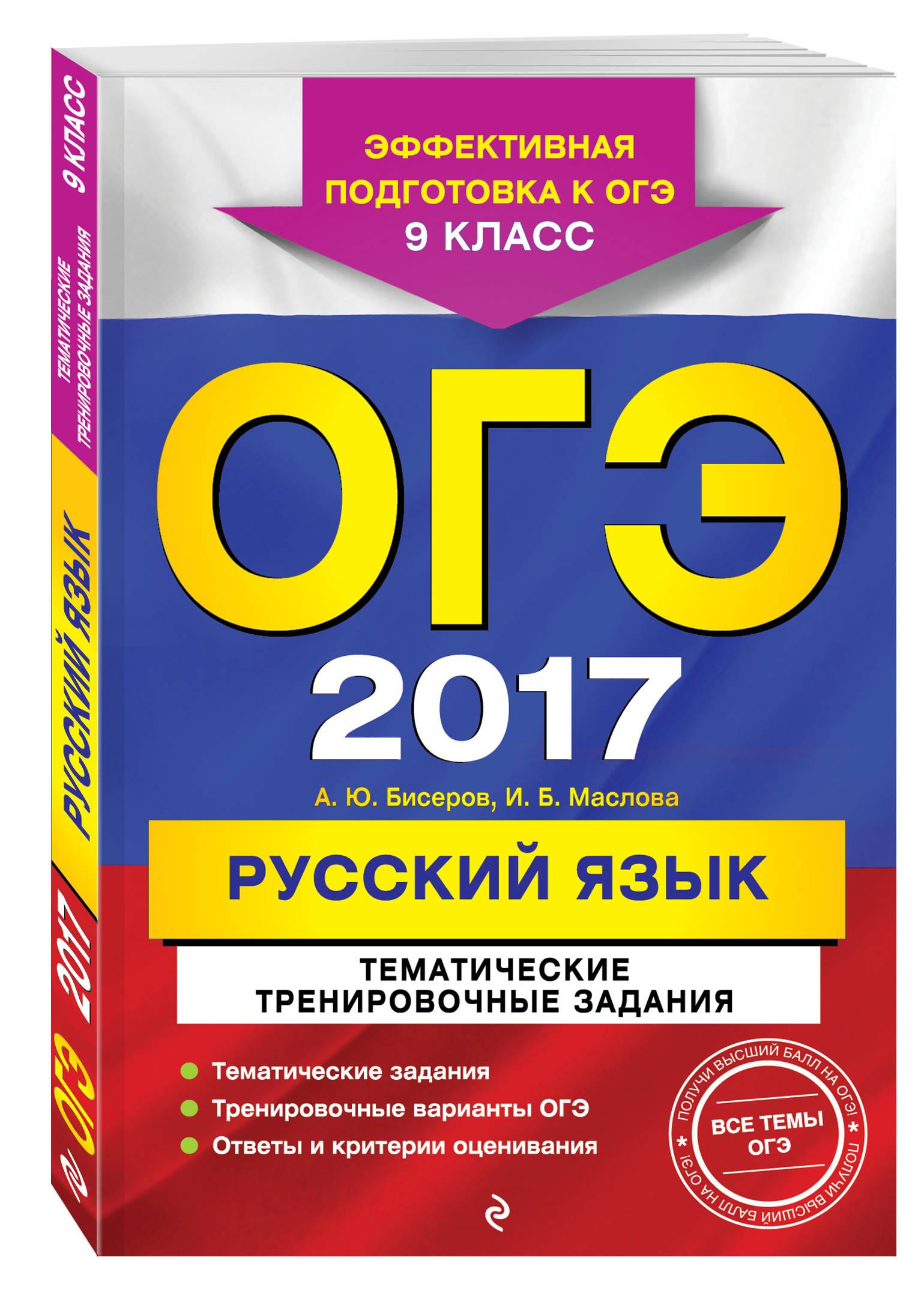 Бисеров А.Ю., Маслова И.Б. ОГЭ-2017. Русский язык. Тематические тренировочные задания. 9 класс