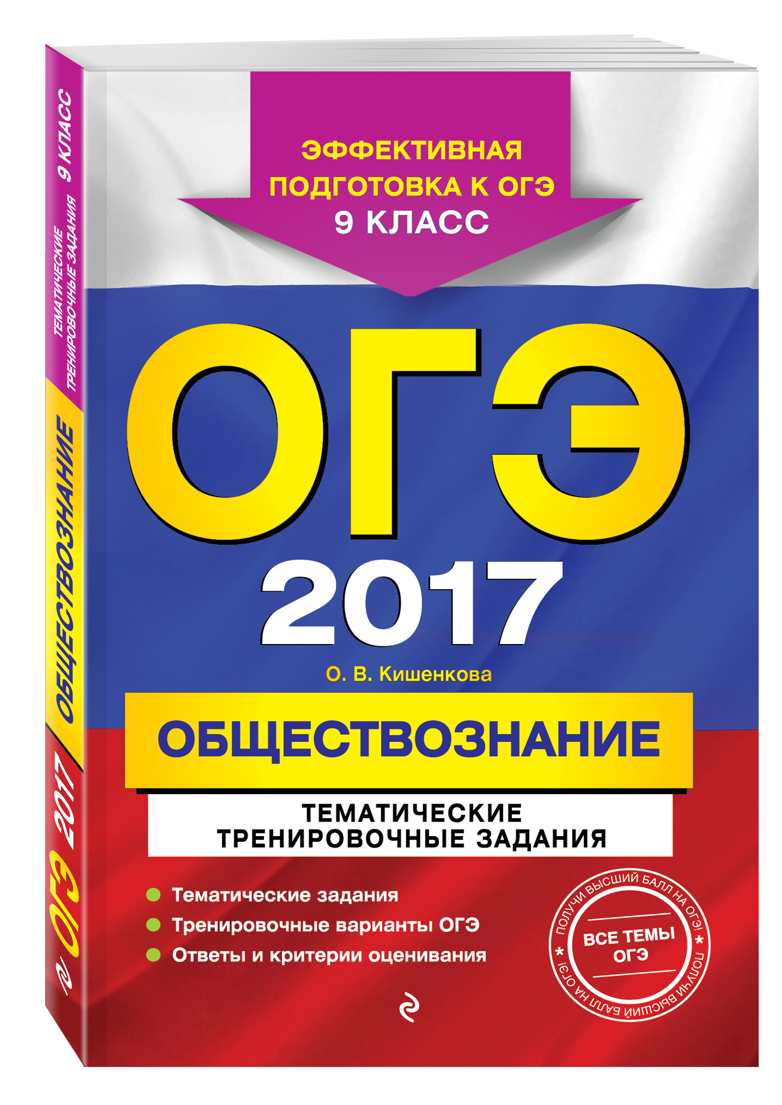 ОГЭ-2017. Обществознание. Тематические тренировочные задания. 9 класс