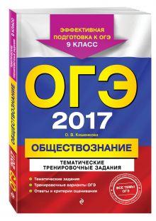 Кишенкова О.В. - ОГЭ-2017. Обществознание. Тематические тренировочные задания. 9 класс обложка книги