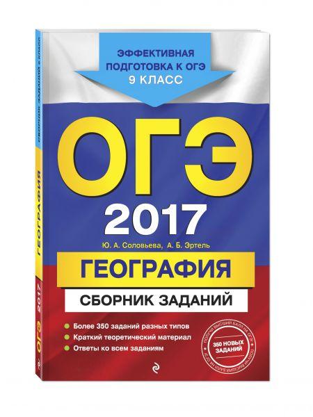 ОГЭ-2017. География : Сборник заданий : 9 класс
