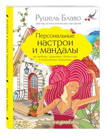 Рушель Блаво - Персональные настрои и мандалы на любовь, здоровье, богатство и позитивные перемены обложка книги