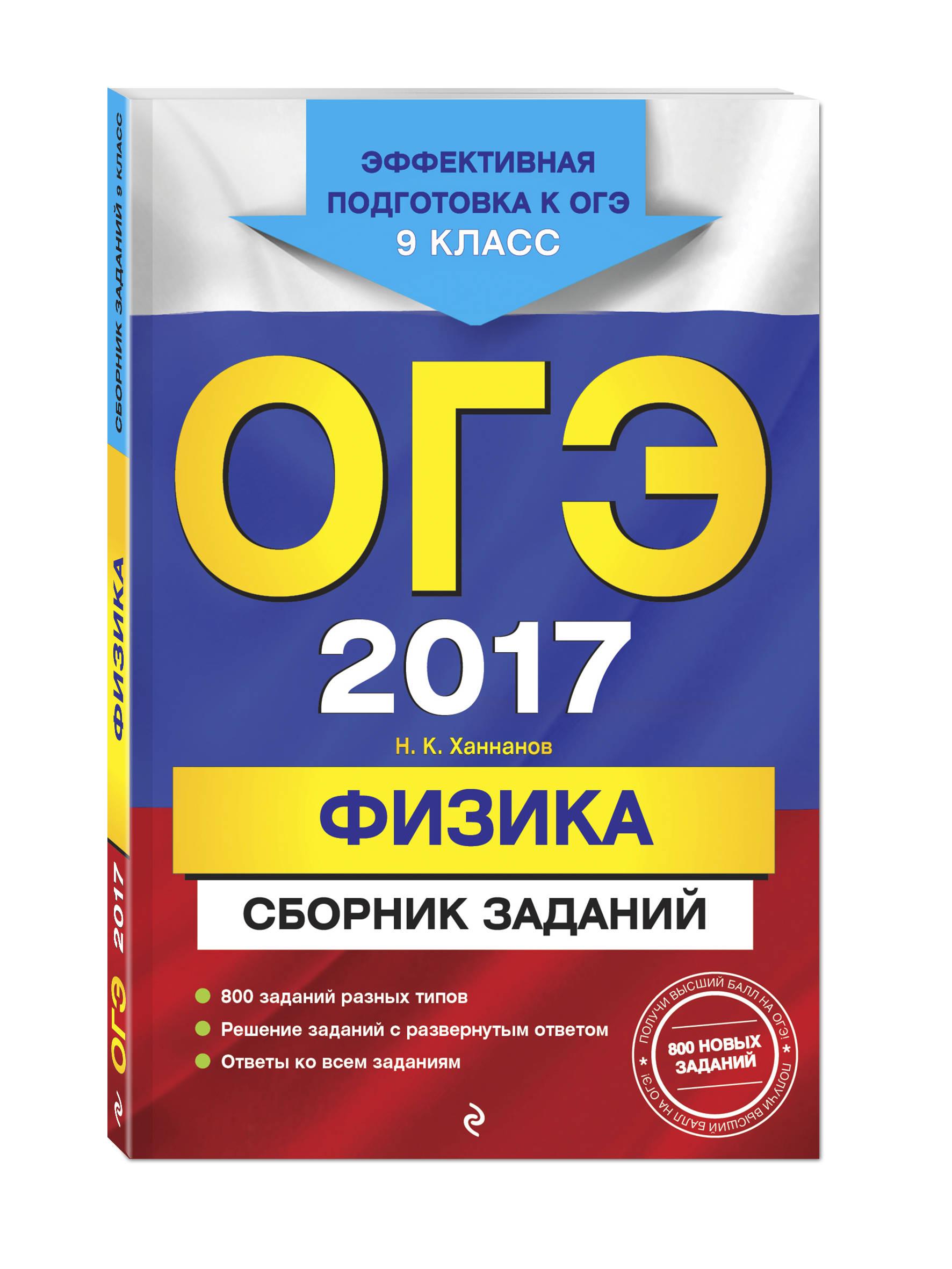 ОГЭ-2017. Физика : Сборник заданий : 9 класс