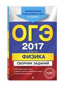 Ханнанов Н.К. - ОГЭ-2017. Физика : Сборник заданий : 9 класс обложка книги
