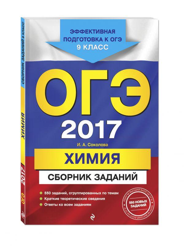 ОГЭ-2017. Химия : Сборник заданий : 9 класс Соколова И.А.