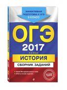 ОГЭ-2017. История : Сборник заданий : 9 класс