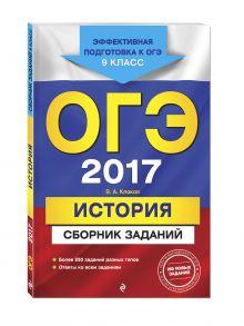 Клоков В.А. - ОГЭ-2017. История : Сборник заданий : 9 класс обложка книги