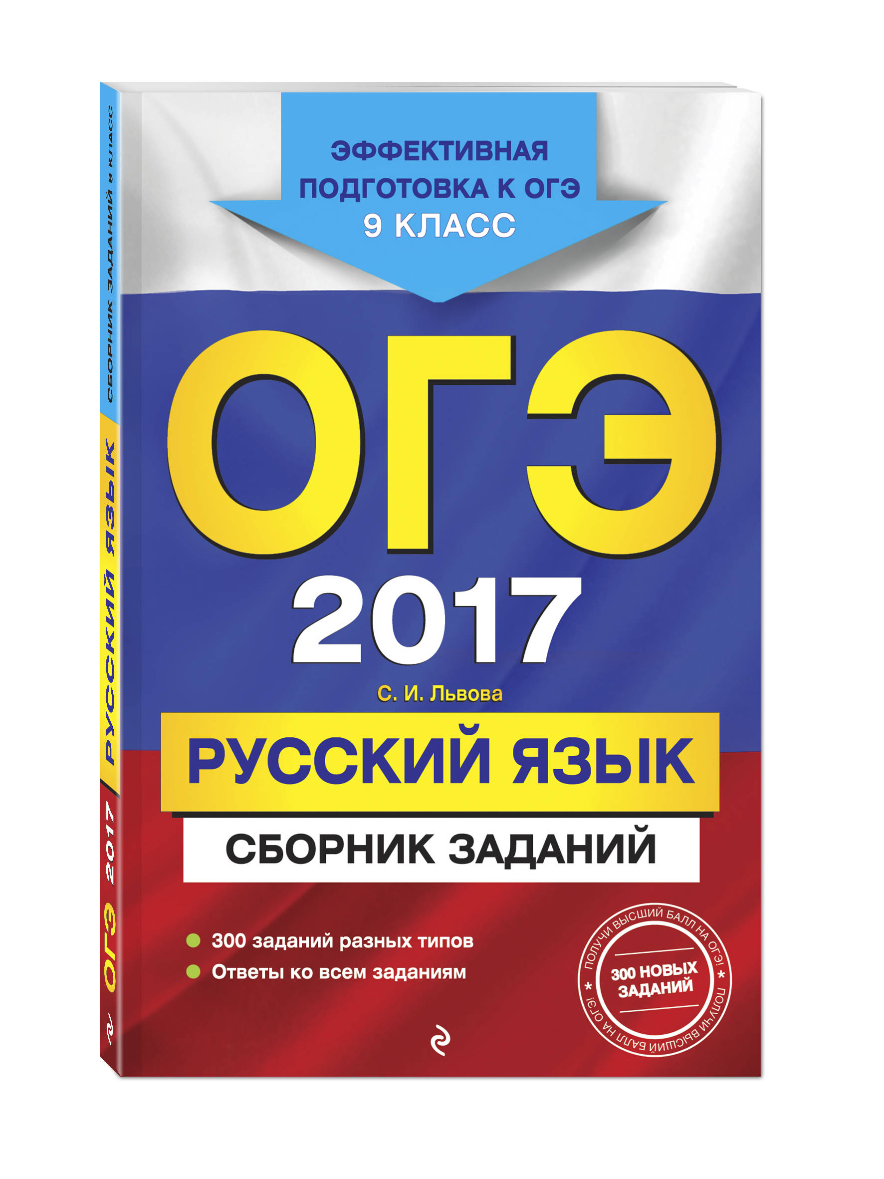 ОГЭ-2017. Русский язык : Сборник заданий : 9 класс от book24.ru