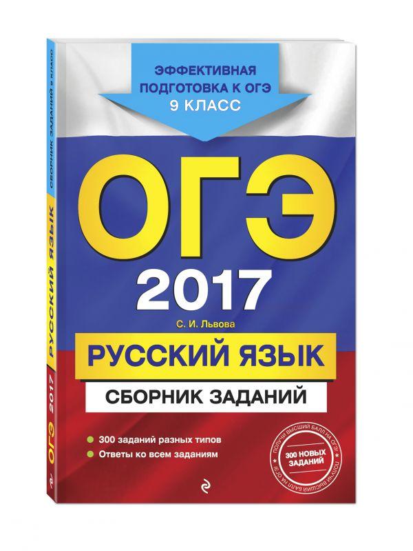 ОГЭ-2017. Русский язык : Сборник заданий : 9 класс Львова С.И.