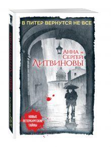 Литвинова А.В., Литвинов С.В. - В Питер вернутся не все обложка книги