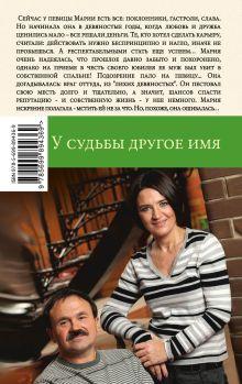 Обложка сзади У судьбы другое имя Анна и Сергей Литвиновы