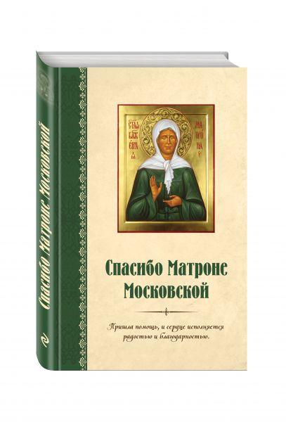 Спасибо Матроне Московской (нов. оформление)