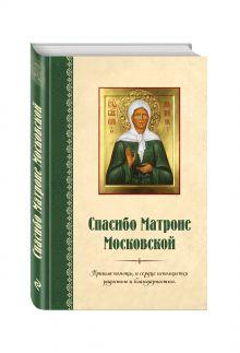 - Спасибо Матроне Московской (нов. оформление) обложка книги