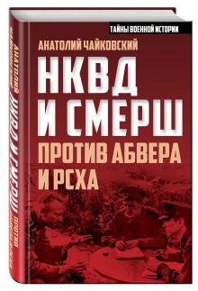 Чайковский А.С. - НКВД и СМЕРШ против Абвера и РСХА обложка книги