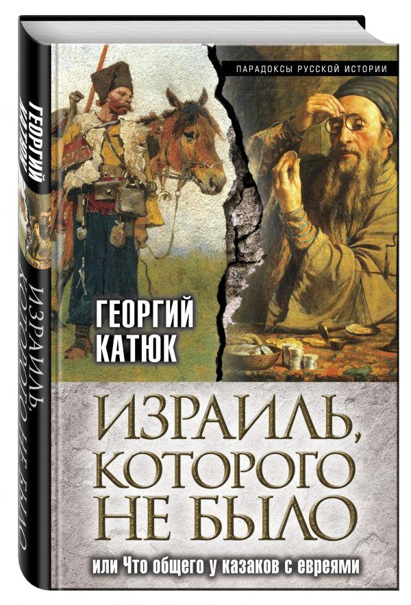 Израиль, которого не было, или Что общего у казаков с евреями Катюк Г.П.